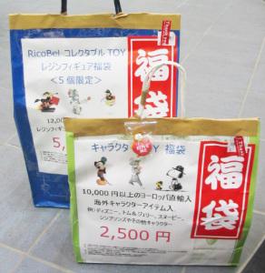 ららぽーとで購入したキャラクター商品福袋