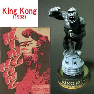 フィギュア王限定版・海洋堂「キングコング」ボトルキャップ1933年版