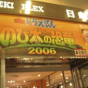 映画『のび太の恐竜2006』日劇の看板。「初日」の表示が見える。