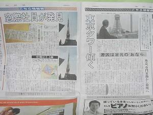 東京新聞4月1日朝刊より、エイプリルフール記事
