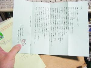2001年に頂いた永島先生の手紙を読み返しました。