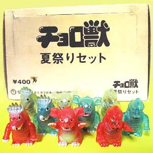 チョロ獣 夏祭りセット(1984年夏発売)
