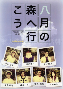 「八月の森へ行こう」2006年公演チラシ