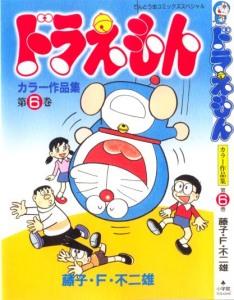 新刊 てんとう虫コミックススペシャル『ドラえもん カラー作品集』第6巻 藤子・F・不二雄:著