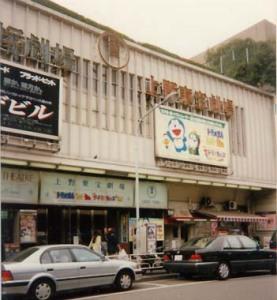 上野東宝(1997年3月ごろ)