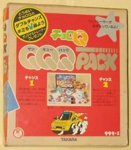 チョロQ QQQ PACK(1984)