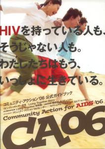 コミニティア・クション'06 公式ガイドブック