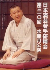 第三一〇回 若手研精会 水無月公演 / チラシ