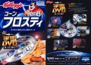 Kellogg's CORN FROSATIES / Space DVD