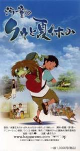 映画『河童のクゥウと夏休み』劇場前売り券