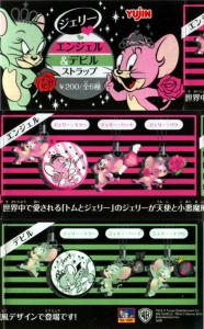 ジェリー エンジェル&デビル ストラップ by Yujin (ミニブック)