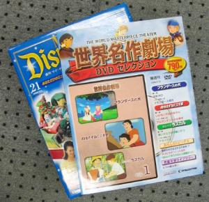 世界名作劇場DVDセレクション創刊号と週刊マイ・ディズニーランド21号