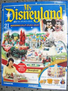 週刊マイ・ディズニーランド21号 ボックスパッケージ表紙