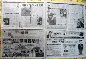 今年の東京新聞エイプリルフール面