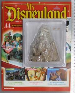 週刊マイ・ディズニーランド44号表紙とジオラマアイテム