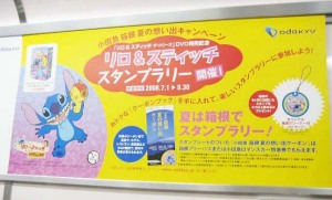 小田急 箱根 夏の想い出キャンペーン / リロ&スティッチ スタンプラリー