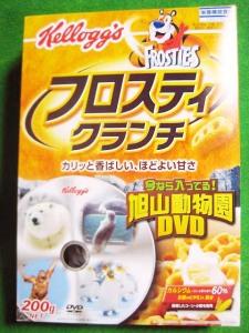 kellogg's フロスティクランチ/旭山動物園DVD入り