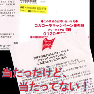コカコーラ・オリンピック デザインTシャツ/封筒と当選通知「当たったけど、当たってない!」