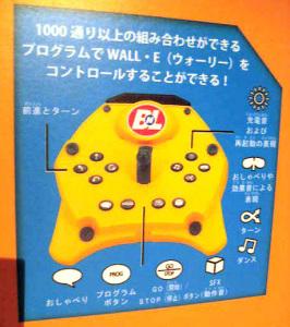 U-コマンド WALL-E /コントローラー