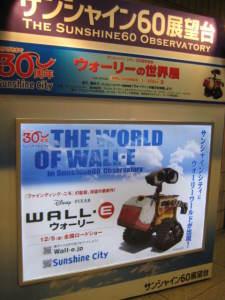 サンシャインシティ30周年記念/サンシャイン60展望台「ウォーリーの世界展」