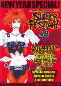 スーパーフェスティバル48/チラシ