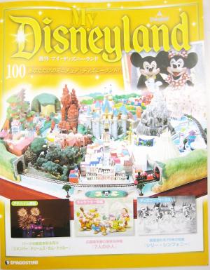 週刊マイ・ディズニーランド100号表紙