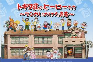 豊島区郷土資料館「トキワ荘のヒーローたち」ポストカード