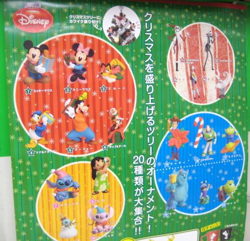 Disneyオーナメントくじ(2009)店頭ポスター