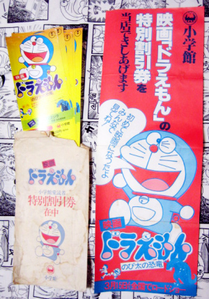 映画 ドラえもん のび太の恐竜 割引券と書店ポスター、封筒(1980)