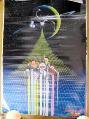 映画ドラえもん/のび太の宇宙戦争・前売りプレゼント オリジナル・ポスター(1985)