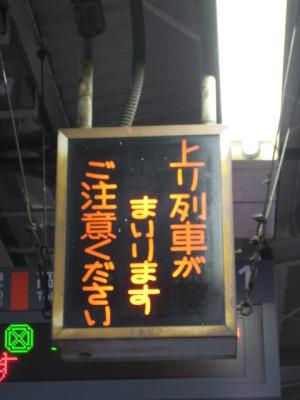 のぼり列車がまいります ご注意ください