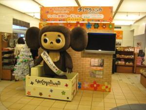 チェブラーシカ・ショップが東京駅に出現