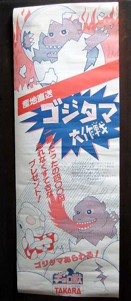 チョロ獣/産地直送 ゴジタマ大作戦 ポスター