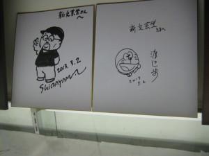 芝山努監督と渡辺歩監督のサイン