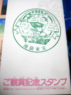 映画『ドラえもん のび太とアニマル惑星』劇場鑑賞記念スタンプ/池袋東宝(1990/3月10日)