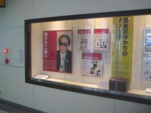 椎名町駅のギャラリーが藤子A先生になってたよ