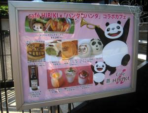 上野・東京文化会館内caf'eHIBIKI ×パンダコパンダコラボカフェ メニュー