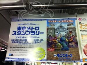東京メトロ「モンスターズ・ユニバーシティ」スタンプラリー開催