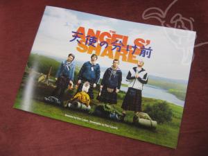 「天使の分け前/ Angel's Share(2012)」Japanese Movie Pamphlet
