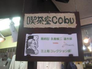 喫茶Cobuの看板