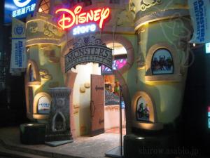 ディズニーストア渋谷店がモンスターズ・ユニバーシティになってた