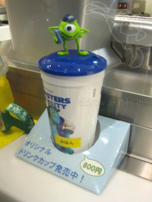 cup topper figurines/ Monsters University (Mike Wazowski)/ Drink Cup