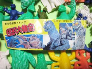 東宝怪獣勢揃い!怪獣大集合(ゴジラ消しゴム/80年代)