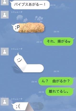 LINEクリエイターズスタンプ/フキダシ・マニア